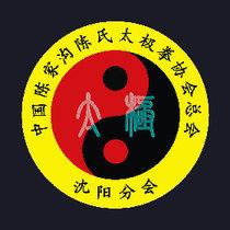 陈家沟沈阳分会