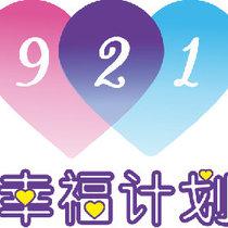 921幸福计划