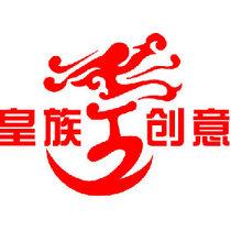 杭州皇族演出团