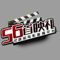 56首映礼