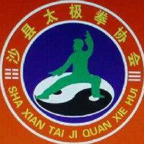 沙县太极拳协会