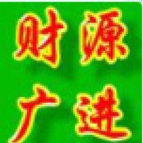 &财源广进&