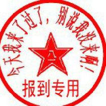戊戌七 56