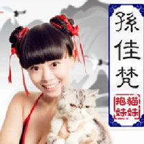 孙佳梵抱猫
