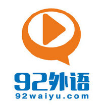 92外语网
