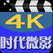 4K时代微影群网