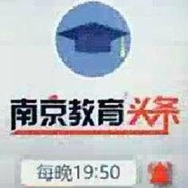 南京教育头条