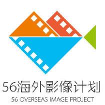 56海外影像计划
