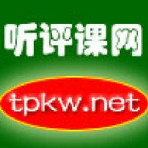 听评课tpkw-net