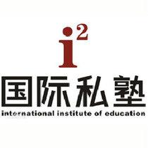 国际私塾教育