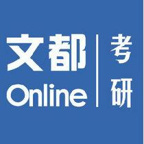 文都online