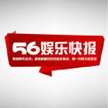 56娱乐快报
