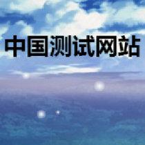 中国测试网络