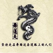 舞道夫—5DF