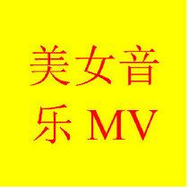 美女音乐MV