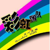 彩虹团队138