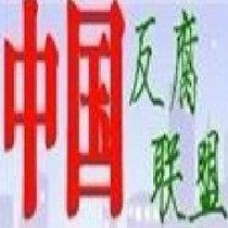中国反腐联盟