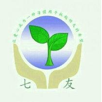 七友漫画最新动态_七友公益最新视频公益旧恋爱图片