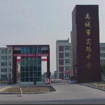 禹城市实验中学