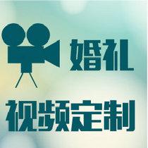 婚礼视频定制
